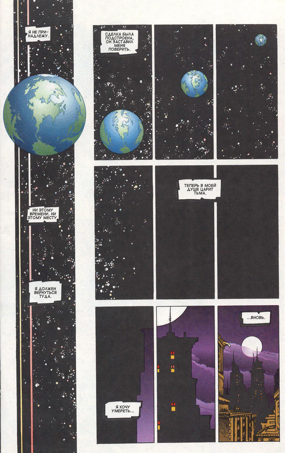 читать комикс тьма